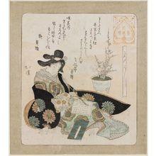Totoya Hokkei: A Good Time to ? (Yorozu yoshi), from the series Series for the Hanazono Group (Hanazono bantsuzuki) - Museum of Fine Arts