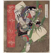 Totoya Hokkei: Warrior and Bamboo, from the series Warriors Compared to Pine, Bamboo, and Plum (Musha shôchikubai ban tsuzuki) - Museum of Fine Arts