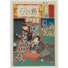 Utagawa Kunisada: Shûsaku and Wakana-hime, from the series Matches for Thirty-six Selected Poems (Mitate sanjûrokku sen) - Museum of Fine Arts