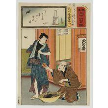 歌川国貞: Kirare Yosa and ?, from the series Matches for Thirty-six Selected Poems (Mitate sanjûrokku sen) - ボストン美術館