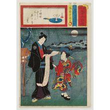 Utagawa Kunisada: Shirai Gonpachi and a Kamuro (kaburo), from the series Matches for Thirty-six Selected Poems (Mitate sanjûrokku sen) - Museum of Fine Arts