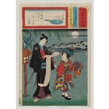 Utagawa Kunisada: Shirai Gonpachi and a Kamuro (kaburo), from the series Matches for Thirty-six Selected Poems (Mitate sanjûrokku sen) - Museum of Fine Arts