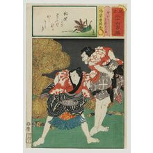 歌川国貞: Nuregami and Hanaregoma, from the series Matches for Thirty-six Selected Poems (Mitate sanjûrokku sen) - ボストン美術館