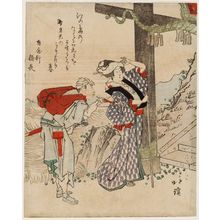 魚屋北渓: Woman and man-servant by torii, at Benzaiten Shrine at Enoshima - ボストン美術館