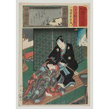 歌川国貞: Okoyo and Genzaburô, from the series Matches for Thirty-six Selected Poems (Mitate sanjûrokku sen) - ボストン美術館