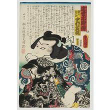 Utagawa Kunisada: Actor Nakamura Shikan IV as the Wrestler (Keiriki) Tomigorô, from the series A Modern Shuihuzhuan (Kinsei suikoden) - Museum of Fine Arts