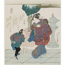 柳川重信: Surimono - ボストン美術館