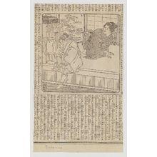 Shôkôtei Sadahiro: Newspaper with new style wood-engraving - ボストン美術館