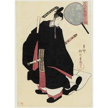 Yanagawa Shigenobu: from the series Costume Parade of the Shinmachi Quarter in Osaka (Ôsaka Shinmachi nerimono) - Museum of Fine Arts