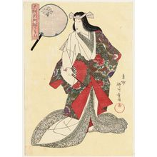 Yanagawa Shigenobu: Wakamurasaki of the Nishikioriya as a Madwoman, from the series Costume Parade of the Shinmachi Quarter in Osaka (Ôsaka Shinmachi nerimono) - Museum of Fine Arts