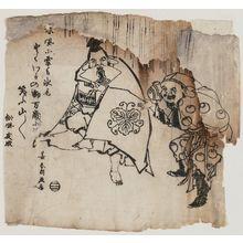 Katsushika Hokusai: Daikoku and Ebisu Dancing - Museum of Fine Arts