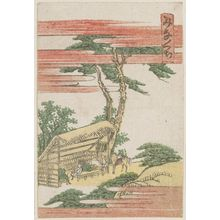 葛飾北斎: Minakuchi, from the series The Fifty-three Stations of the Tôkaidô Road Printed in Color (Tôkaidô saishikizuri gojûsan tsugi) - ボストン美術館