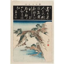 Katsushika Taito II: Monkey Bridge in Moonlight; Calligraphy in Rubbing Style (harimaze) - ボストン美術館