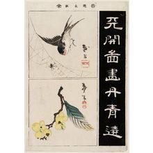 Katsushika Taito II: Swallow and Spider; Branch of Loquat; Calligraphy (harimaze) - ボストン美術館