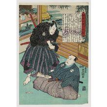 Utagawa Kunisada: No. 23 (Actors Nakamura Utaemon IV as Ôboshi Yuranosuke and Arashi Kichisaburô III as Kondô Genshirô), from the series The Life of Ôboshi the Loyal (Seichû Ôboshi ichidai banashi) - Museum of Fine Arts