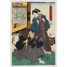 Utagawa Kunisada: No. 26 (Actors Segawa Rokô IV as Hangan's Widow [Kôshitsu] and Ichikawa Danzô IV as Ôboshi Yuranosuke), from the series The Life of Ôboshi the Loyal (Seichû Ôboshi ichidai banashi) - Museum of Fine Arts