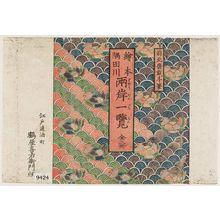 葛飾北斎: Wrapper for the book Ehon Sumidagawa ryogan ichiran - ボストン美術館