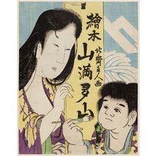 Katsushika Hokusai: Book cover for Ehon Yama Mata Yama - Museum of Fine Arts
