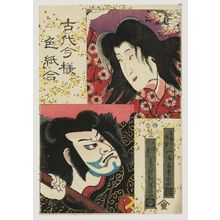 Utagawa Kunisada: Actors as the Spirit of the Komachi Cherry Tree and Ôtomo Kuronushi, from the series Square Pictures in Old and New Styles (Kodai imayô shikishi awase) - Museum of Fine Arts