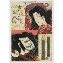 歌川国貞: Actors as the Spirit of the Komachi Cherry Tree and Ôtomo Kuronushi, from the series Square Pictures in Old and New Styles (Kodai imayô shikishi awase) - ボストン美術館