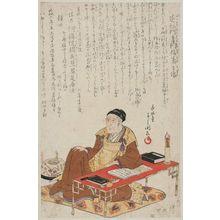 Toyokawa Yoshikuni: Portrait of Chikamatsu Monzaemon Nobumori (Chikamatsu Monzaemon Nobumori no zô) - Museum of Fine Arts