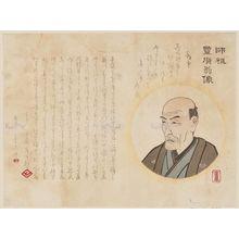 三代目歌川広重: Portrait of Toyohiro - ボストン美術館