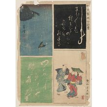 Miyagi Gengyo: Series: Shinko Shoga Awase (Old and New Poems and Writings). Upper: Hive and bees (signed and sealed Umpo). Lower: dancing figures (sealed Moronobu). - ボストン美術館