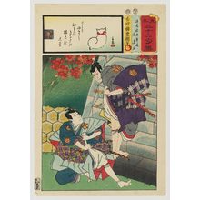 歌川国貞: Endô Musha Moritô and Watanabe Wataru, from the series Matches for Thirty-six Selected Poems (Mitate sanjûrokku sen) - ボストン美術館