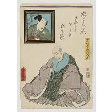 Utagawa Kunisada: Actors Ichikawa Ebizô V as Saimyô-ji Tokiyori Nyûdô and Ichikawa Danjûrô VIII as Genzaemon Tsuneyo (inset) - Museum of Fine Arts