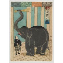 Utagawa Yoshitoyo: The Great Elephant from India (Tenjiku watari dai zô no zu) - Museum of Fine Arts