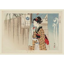 Ikeda Terukata: Young Woman at the Sakura Bathhouse from the series Brocade of Edo (Edo no nishiki) - ボストン美術館
