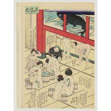 Utagawa Hiroshige III: A Modern Floating World Bathhouse (Tôsei ukiyo-buro) - Museum of Fine Arts