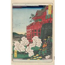 Utagawa Hiroshige II: Kyoto: Kiyomizu Temple (Kyô Kiyomizudera), from the series Scenes of Famous Places along the Tôkaidô Road (Tôkaidô meisho fûkei), also known as the Processional Tôkaidô (Gyôretsu Tôkaidô), here called Tôkaidô meisho no uchi - Museum of Fine Arts