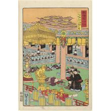 Kawanabe Kyosai: Images of the Fifteen Ashikaga Shoguns at the Tôji-in in Kyoto (Kyôto Tôji-in, Ashikaga jûgodai mokuzô no zu), from the series Scenes of Famous Places along the Tôkaidô Road, aka Processional Tôkaidô (Gyôretsu Tôkaidô), here called Tôkaidô meisho no uchi - Museum of Fine Arts