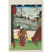 Utagawa Kunisada II: Seki, from the series Scenes of Famous Places along the Tôkaidô Road (Tôkaidô meisho fûkei), also known as the Processional Tôkaidô (Gyôretsu Tôkaidô), here called Tôkaidô no uchi - Museum of Fine Arts