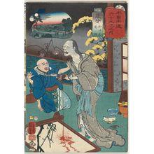 歌川国芳: Oiwake: Oiwa and Takuetsu, from the series Sixty-nine Stations of the Kisokaidô Road (Kisokaidô rokujûkyû tsugi no uchi) - ボストン美術館