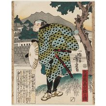Utagawa Yoshitora: Senba Jirobei Mitsutada, from the series Stories of the Faithful Samurai in The Storehouse of Loyal Retainers (Chûshingura gishi meimei den) - Museum of Fine Arts