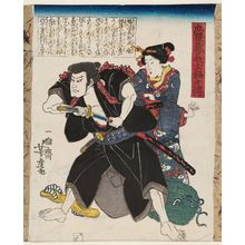 Utagawa Yoshitora: Horie Yasubei Takeyasu, from the series Stories of the Faithful Samurai in The Storehouse of Loyal Retainers (Chûshingura gishi meimei den) - Museum of Fine Arts