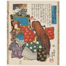 歌川国芳: Ashikaga Tadayoshi, from the series One Hundred Poets from the Literary Heroes of Our Country (Honchô bun'yû hyakunin isshu) - ボストン美術館
