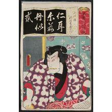 Utagawa Kunisada: The Syllable Ni for Nidai Tsuzuki: (Actor as) Akitsushima, from the series Seven Calligraphic Models for Each Character in the Kana Syllabary (Seisho nanatsu iroha) - Museum of Fine Arts