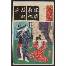 Utagawa Kunisada: The Syllable Ho: (Actor as), from the series Seven Calligraphic Models for Each Character in the Kana Syllabary (Seisho nanatsu iroha) - Museum of Fine Arts