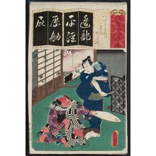 Utagawa Kunisada: The Syllable He: (Actor as), from the series Seven Calligraphic Models for Each Character in the Kana Syllabary (Seisho nanatsu iroha) - Museum of Fine Arts