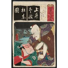 Utagawa Kunisada: The Syllable To: for Tôtenkô (Actor as), from the series Seven Calligraphic Models for Each Character in the Kana Syllabary (Seisho nanatsu iroha) - Museum of Fine Arts