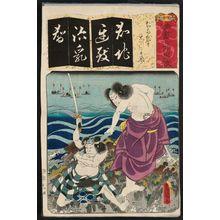 Utagawa Kunisada: The Syllable Chi: (Actor as), from the series Seven Calligraphic Models for Each Character in the Kana Syllabary (Seisho nanatsu iroha) - Museum of Fine Arts