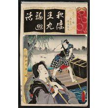 Utagawa Kunisada: The Syllable Wa: for Watashiba (Actor as), from the series Seven Calligraphic Models for Each Character in the Kana Syllabary (Seisho nanatsu iroha) - Museum of Fine Arts