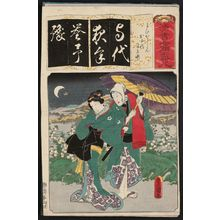 Utagawa Kunisada: The Syllable Yo: (Actor as), from the series Seven Calligraphic Models for Each Character in the Kana Syllabary (Seisho nanatsu iroha) - Museum of Fine Arts
