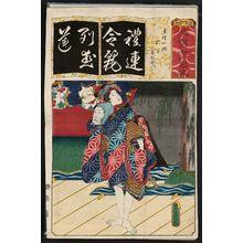 Utagawa Kunisada: The Syllable Re for Renrinosaku: (Actors as) Ohan and Chôemon, from the series Seven Calligraphic Models for Each Character in the Kana Syllabary (Seisho nanatsu iroha) - Museum of Fine Arts