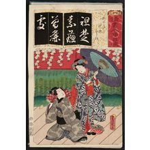 Utagawa Kunisada: The Syllable So: for Somemoyô (Actor as), from the series Seven Calligraphic Models for Each Character in the Kana Syllabary (Seisho nanatsu iroha) - Museum of Fine Arts
