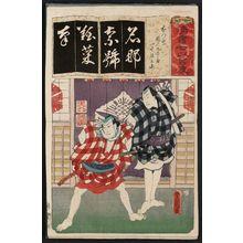 Utagawa Kunisada: The Syllable Na for Summer Festival (Natsumatsuri): (Actors as) Danshichi Kurobei and Issun Tokubei, from the series Seven Calligraphic Models for Each Character in the Kana Syllabary (Seisho nanatsu iroha) - Museum of Fine Arts