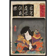 Utagawa Kunisada: The Syllable Ra: (Actor as), from the series Seven Calligraphic Models for Each Character in the Kana Syllabary (Seisho nanatsu iroha) - Museum of Fine Arts